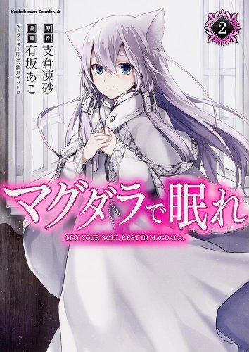 マグダラで眠れ 2 (角川コミックス・エース 456-2)