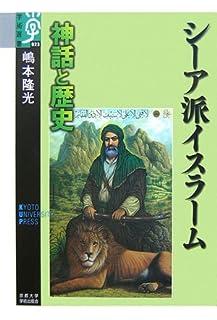 シーア派イスラーム 神話と歴史 (学術選書)