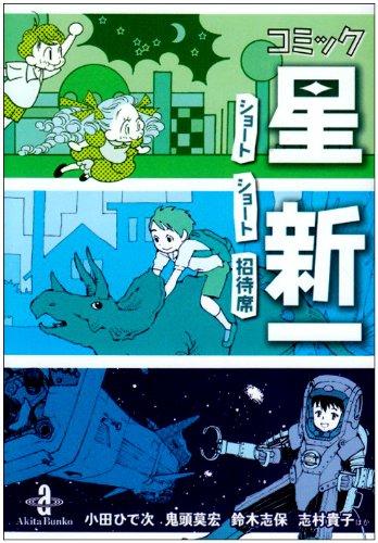 コミック星新一―ショートショート招待席