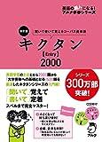 CD付 改訂版