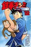 鉄拳チンミLegends(12) (月刊マガジンコミックス)