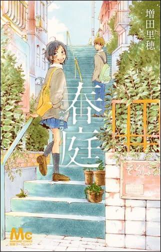 春庭─ハルニワ─ (マーガレットコミックス)
