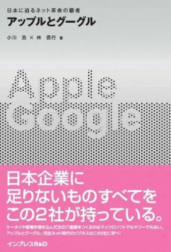 アップルとグーグル 日本に迫るネット革命の覇者