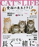 愛猫の長生きライフ―予防/病気/老化/お別れ (英和MOOK)
