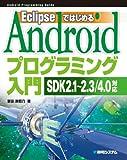 EclipseではじめるAndroidプログラミング入門—SDK2.1~2.3/4.0対応 [単行本] / 掌田 津耶乃 (著); 秀和システム (刊)