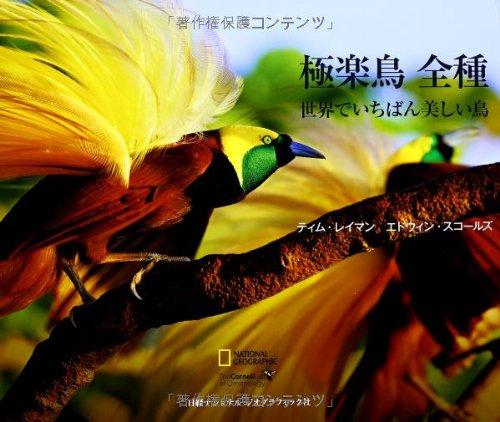極楽鳥 全種 世界でいちばん美しい鳥