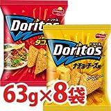 ☆独特の食感と香ばしい風味が特徴!☆ フリトレー ドリトス 63g×8袋セット (メキシカンタコス味&ナチョチーズ味)