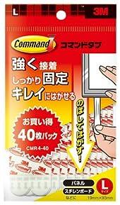 3M コマンド タブ(はがせる両面粘着) お買い得パック L 40枚 CMR4-40