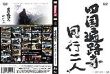 wahoo.tv【四国遍路寺】〜同行二人〜 [涅槃の道場・香川] [DVD]