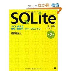 SQLite��� ��2��