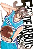 DEAR BOYS ACT 3(5) (講談社コミックス 月刊少年マガジン)