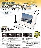 キッチン お風呂 屋外 車などでテレビやDVDが楽しめる 9インチ フルセグチューナー搭載 防水( IPX6級耐水相当) ポータブルDVDプレーヤー ZM-9FWP AC DC バッテリー 3電源対応 フルセグ 地デジ テレビ TV チューナー搭載 ポータブルDVDプレーヤー リージョンフリー CPRM(DVD-R DVD-RW) DVD CD SD USB AVI JPEG 国内1年保証