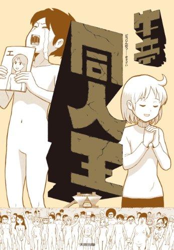 同人王 [Kindle版]