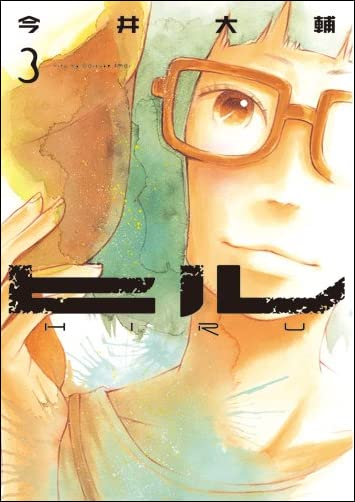 ヒル  3 (バンチコミックス)