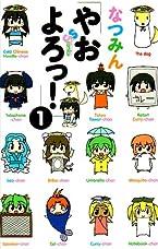 やおよろっ! 1 (少年サンデーコミックス)