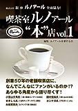 """喫茶室ルノアール""""本""""店 vol.1 【タブレット版】"""