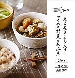 イザメシ Deli 名古屋コーチン入りつくねと野菜の和風煮