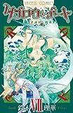 タブロウ・ゲート VII (プリンセスコミックス)