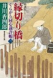 縁切り橋: くらがり同心裁許帳 (二)精選版 (光文社時代小説文庫)