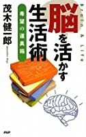 脳を活かす生活術 希望の道具箱