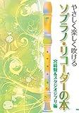 やさしく楽しく吹ける ソプラノリコーダーの本 宮崎駿&スタジオジブリ編