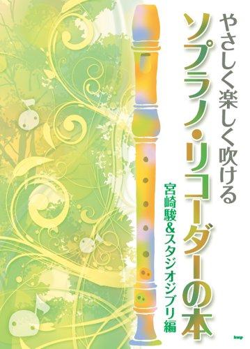 Soprano recorder can play easy, fun books Hayao Miyazaki - 0 - Studio Ghibli series