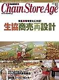 チェーンストアエイジ 2013年11月1日号 [雑誌] / ダイヤモンド・フリードマン社 (刊)