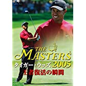 THE MASTERS 2005 [DVD]