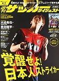 サッカーダイジェスト 2013年 4/2号 [雑誌]