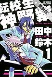 転校生・神野紫 (1) 【期間限定 無料お試し版】 (バーズコミックス ルチルコレクション)