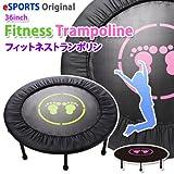 トランポリン(36インチ)ESTP-01[8本脚の安心設計ダイエットバランストレーニング]