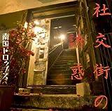 社交街の誘惑 / 南国ドロップス (CD - 2007)