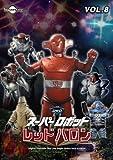 スーパーロボット レッドバロン Vol.8[DVD]