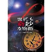 世にも奇妙な物語 ~2013春の特別編~ [DVD]
