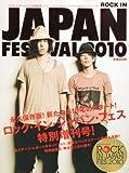 ロックインジャパンフェス 2010 2010年 10月号 [雑誌]