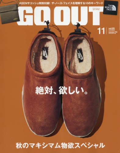 GO OUT 2016年11月号 大きい表紙画像