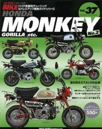 HYPER BIKE Vol.37 HONDA MONKEY No.2 (NEWS mook バイク車種別チューニング&ドレスアップ徹底ガイドシリーズ)