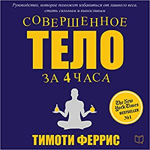The 4 Hour Body [Russian Edition]: An Uncommon Guide to Rapid Fat Loss, Incredible Sex and Becoming Superhuman | Livre audio Auteur(s) : Timothy Ferriss Narrateur(s) : Vasiliy Krasnov