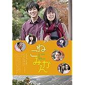 ねこにみかん [DVD]