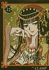×××HOLiC 第12巻 2007年10月17日発売