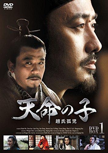 天命の子~趙氏孤児 DVD-BOX1