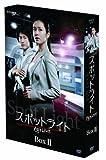 スポットライト プレミアム DVD-BOX II 【初回生産限定】