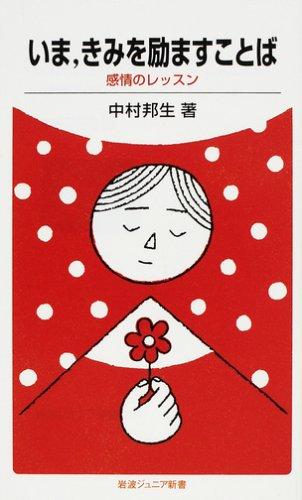 いま、きみを励ますことば―感情のレッスン (岩波ジュニア新書)