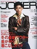 Men's JOKER (メンズ ジョーカー) 2011年 11月号 [雑誌]
