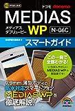 ゼロからはじめる ドコモ MEDIAS WP N-06C スマートガイド
