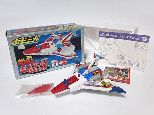 無人偵察機シグコンジェット ポピニカシリーズ ポピー 大鉄人17 石森プロ デッドストック おもちゃ