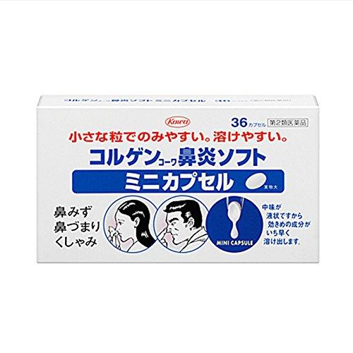【第2類医薬品】コルゲンコーワ鼻炎ソフトミニカプセル 36カプセル