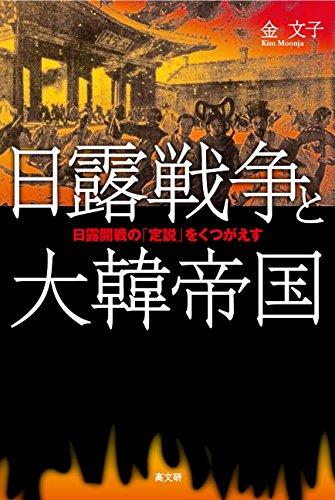 日露戦争と大韓帝国