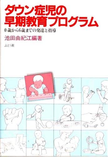 ダウン症児の早期教育プログラム
