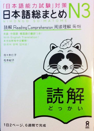 Textbooks for Teaching Yourself Japanese Nihongo So-matome